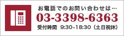 0333986363
